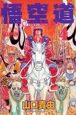 Gokuudou 4 Manga