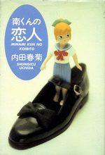 La Petite Amie de Minami 1 Manga