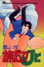 Tabidate ! Jr. 1 Manga