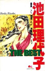 Ikeda Riyoko - The best - Ai to tatakau onnatachi 1 Manga