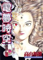 Le Robot de l'Espace 1 Manga