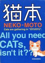 Neko-moto 1 Manga