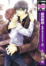 Dangerous Teacher 2 Manga
