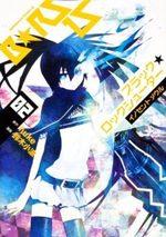 Black Rock Shooter - Innocent Soul 2 Manga