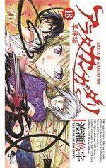 Arata 18 Manga