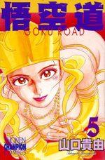 Gokuudou 5 Manga