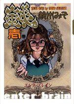 Zeni 1 Manga