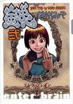 Zeni 2 Manga