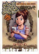 Zeni 3 Manga