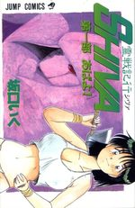SHIVA 1 Manga