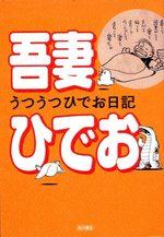 Utsu utsu Hideo nikki 1 Manga
