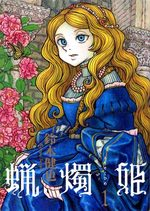 Rôsoku hime 1 Manga