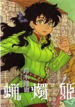Rôsoku hime 2 Manga