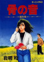 Hone no oto 1 Manga