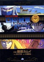 Dragon quest - Emblem of Roto - Returns 1