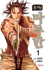 Warlord 1 Manhwa