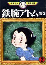 Tetsuwan Atom - Betsukan 2 Manga