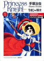 Princesse Saphir 1