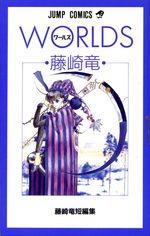 Worlds - Fujisaki Ryû tanpenshû 1 Manga