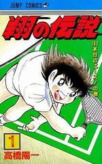 Shô no densetsu 1 Manga