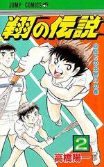 Shô no densetsu 2 Manga