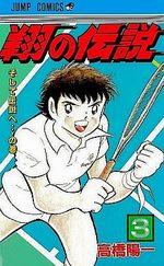 Shô no densetsu 3 Manga