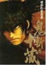 Onikiri Jyuzou # 1