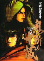 Onikiri Jyuzou # 2