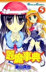 Akuma jiten 5 Manga