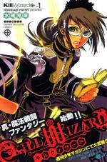 Kill Wizard 1 Manga