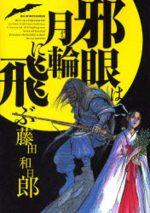 Jagan wa gachirin ni tobu 1 Manga