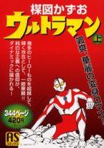 Ultraman 1 Manga