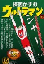 Ultraman 2 Manga