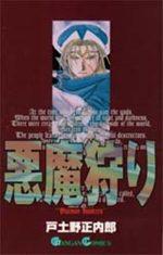Daemon Slayers 1 Manga