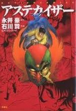 Aztekaiser 1 Manga
