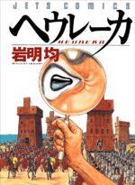 Eurêka 1 Manga