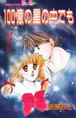 100 oku no hoshi no naka demo 1 Manga