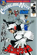 Changing now 2 Manga