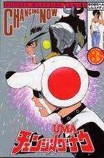 Changing now 3 Manga