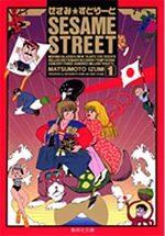 Sesame street 1 Manga