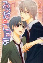 Rutta to Kodama 1 Manga