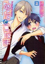 Rutta to Kodama 2 Manga
