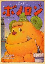 Bonolon, le gardien de la forêt 8 Livre illustré