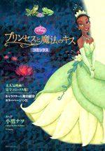 La princesse et la grenouille 1 Manga