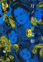 Tsuki no hikari 1 Manga