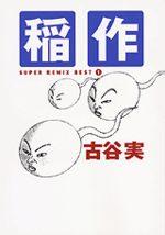 Super Remix Best 1 Manga