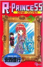 R. Princess 1 Manga
