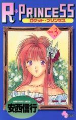 R. Princess 3 Manga