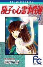 Ryôko no shinrei jikenbo 1 Manga