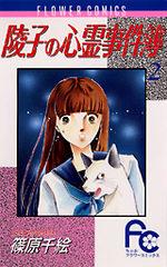 Ryôko no shinrei jikenbo 2 Manga